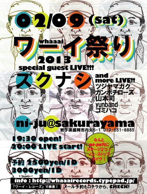 ワーイ祭り2013ポスター